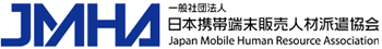 一般社団法人 日本携帯端末販売人材派遣協会